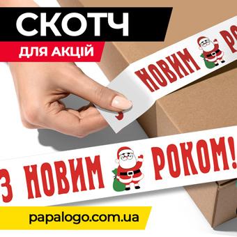 скотч акционный, скотч С Новым годом, скотч к новому году, заказать, купить, с надписью