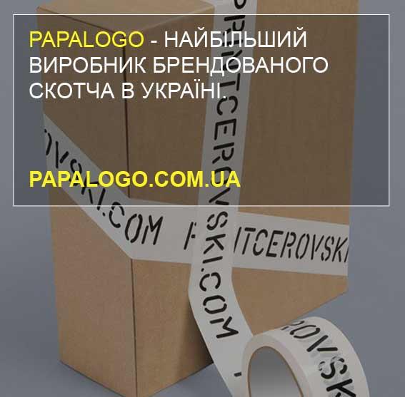 Papalogo, крупный производитель брендированного скотча